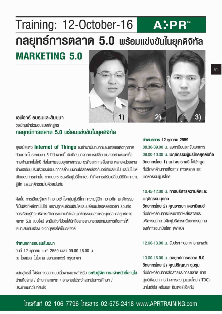aprtraining2-2016-create